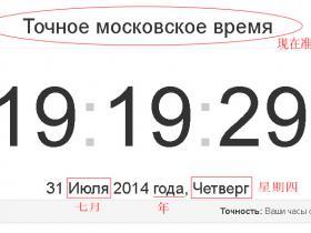 莫斯科时间与北京时间相差几个小时?