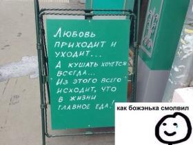 俄语幽默 比爱情还重要的是什么?
