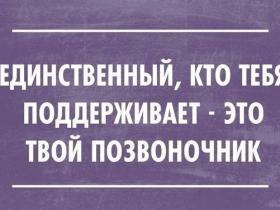 俄语幽默 谁是你最坚定的支持者?