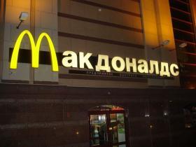 俄语学习 麦当劳俄语菜单《汉堡系列》 轻松点餐