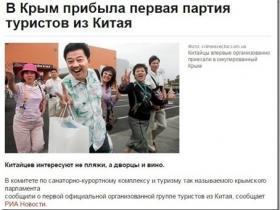 俄罗斯网民如何说中国旅游团到克里米亚旅游