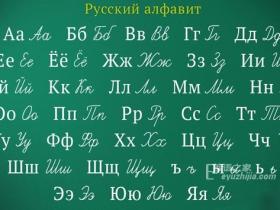 老王想学俄语不知怎么入门?先从33个字母开始