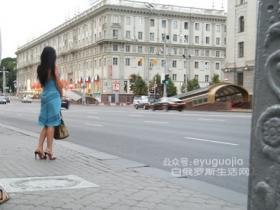 (长文+多图)去白俄罗斯经商、留学、旅游的朋友应该看看!