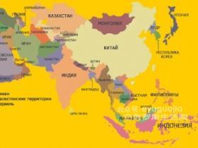 这些亚洲国家俄语的名称你会不会?