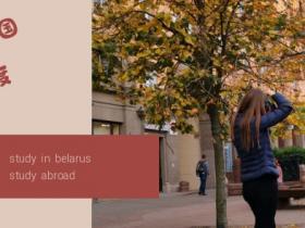 去白俄罗斯国立大学留学真的有那么好吗?