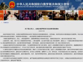 驻白使馆提醒:白俄罗斯留学选校方承的合法机构 并签订合同