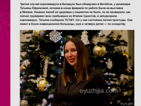 第三例冠状病毒!白俄罗斯维捷布斯克再发现一例
