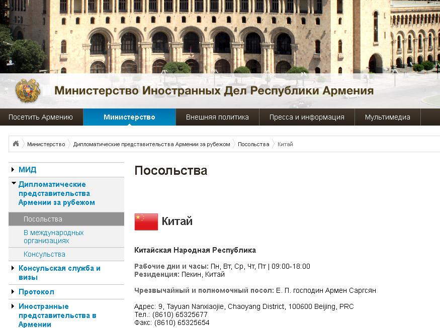 亚美尼亚驻华大使馆