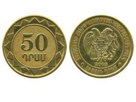 外高加索国家 亚美尼亚货币德拉姆硬币