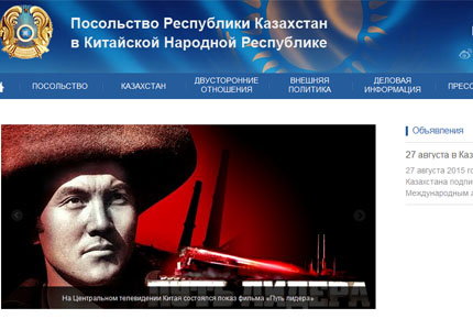 哈萨克斯坦驻华大使馆网址