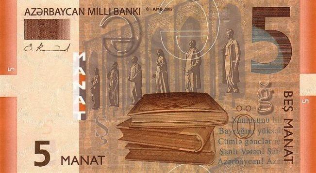 阿塞拜疆钱币马纳特 独联体国家中最具现代感的货币