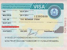 哈萨克斯坦签证小知识