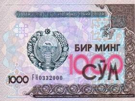 中亚五国之乌兹别克斯坦 钱币苏姆介绍