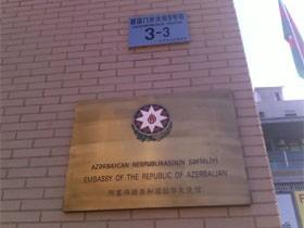 阿塞拜疆驻华大使馆网址
