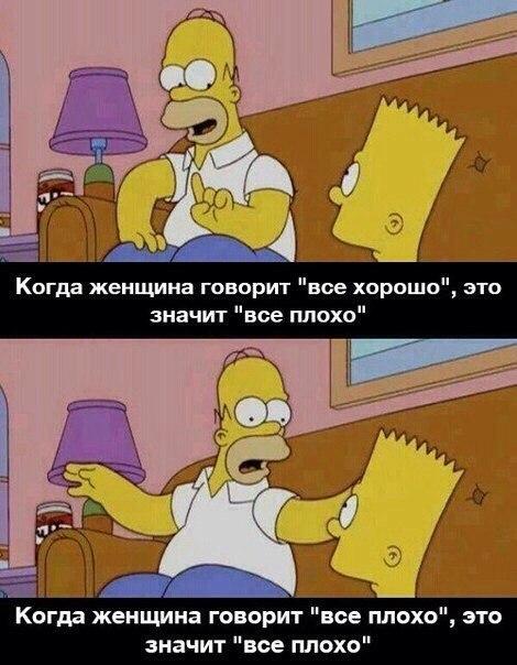 俄语幽默 当女人说一切都好的意思