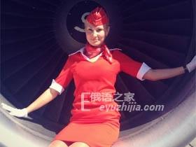 俄航是俄罗斯最大的航空公司