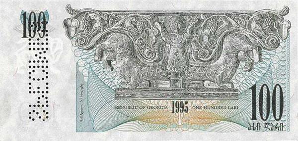走进格鲁吉亚 认识格鲁吉亚钱币拉里
