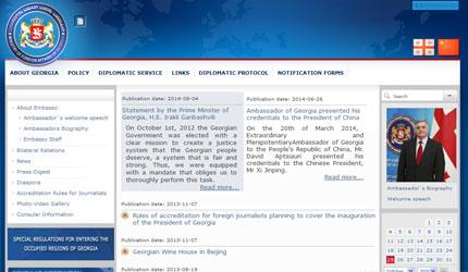 格鲁吉亚大使馆网址