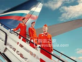 俄罗斯航空公司联系方式及网址