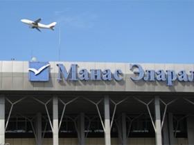 吉尔吉斯斯坦玛纳斯国际机场(多图)
