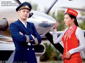 吉尔吉斯斯坦航空及网站