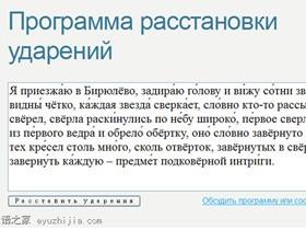 快速标记俄语重音 无需手动输入
