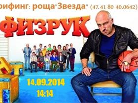 《体育老师》第一季01集 俄罗斯最新搞笑喜剧