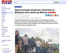 中国工人在白俄被拖欠工资,徒步走向首都明斯克以表不满。