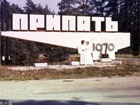 乌克兰普里皮亚季小城 切尔诺贝利核事故之前的珍贵照片