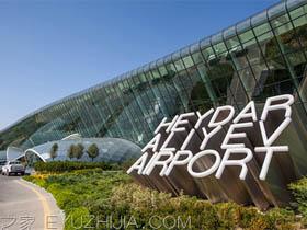 堪称高加索地区最豪华机场-巴库国际机场
