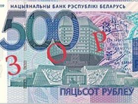 白俄罗斯将于2016年正式换新版卢布