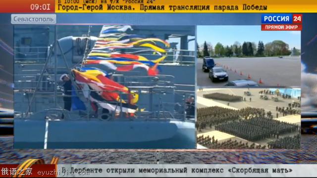 俄罗斯阅兵式正在直播,点击这里在线观看