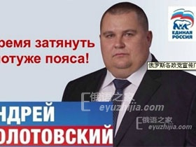 俄罗斯各政党宣传广告见过没?有亮点(18张)