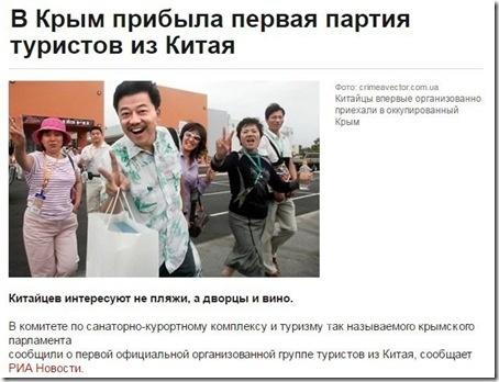 俄罗斯网民如何评论中国旅游团到克里米亚旅游