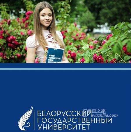 有关白俄罗斯国立大学你知道多少?