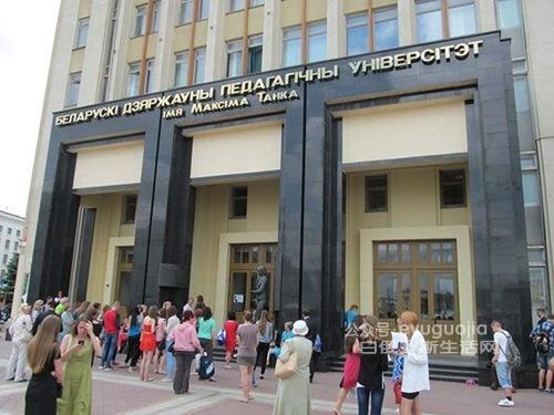 带你了解白俄罗斯国立师范大学的专业和介绍(多图)