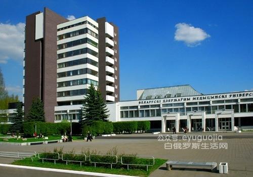 东欧牙科专业最好的学校之一——白俄罗斯国立医科大学