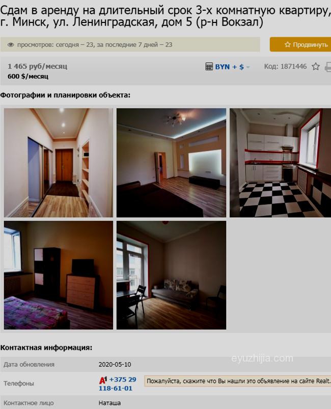 白俄罗斯租房:一套位于市中心的公寓出租价格多少?