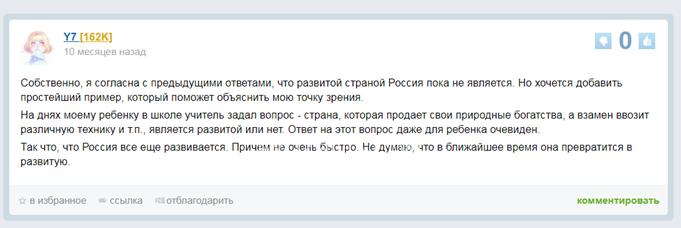 俄罗斯是发达国家还是发展中国家?俄网友回答太理性